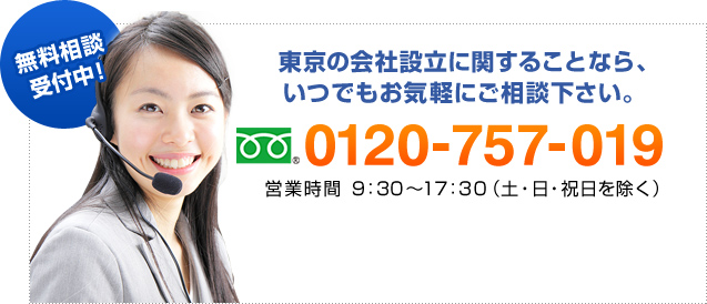 東京の会社設立に関することなら、いつでもお気軽にご相談下さい。 0120-757-019